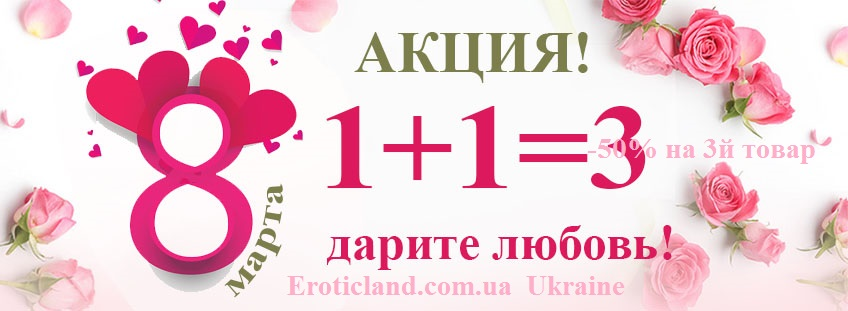 By March 8 Promotion! 1 + 1 = 3! (-50% for the third product)